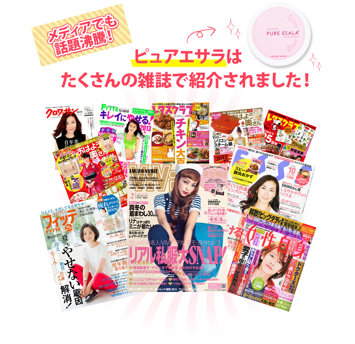 ピュアエサラはたくさんの雑誌で紹介されました